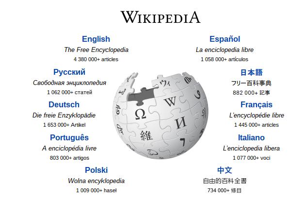 Logo de la home mundial de la wikipedia